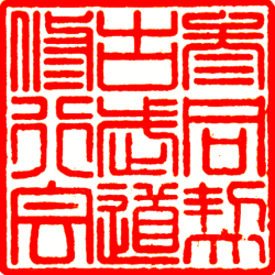 Sandokai Kobudō Shugyōkai